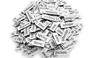 Самые популярные и употребляемые слова в английском языке