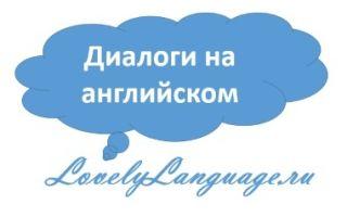 Примеры простых диалогов на английском для детей