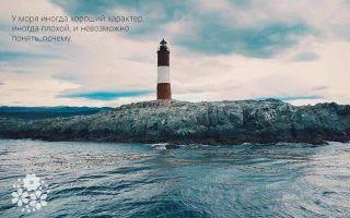 5 вдохновляющих «морских» цитат для изучающих английский