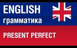Present Perfect – настоящее совершенное время: образование, формы и употребление в речи