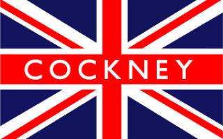 Кокни — диалект жителей Лондона