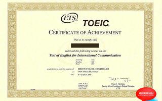 Экзамен TOEIC — онлайн-курс подготовки к сдаче экзамена