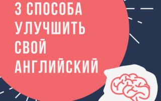 Подборка статей на тему «Как улучшить английское произношение»