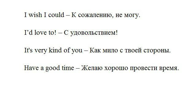 Красивые фразы на английском с переводом: о любви, цитаты из песен, полезные выражения