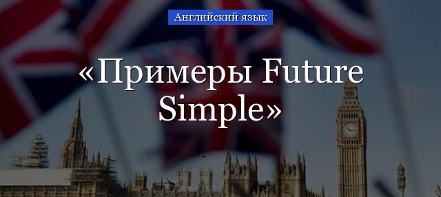 Future simple примеры образования предложений и ситуации их использования