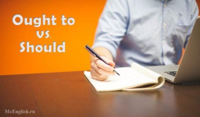 Как правильно использовать ought to модальный глагол в предложениях