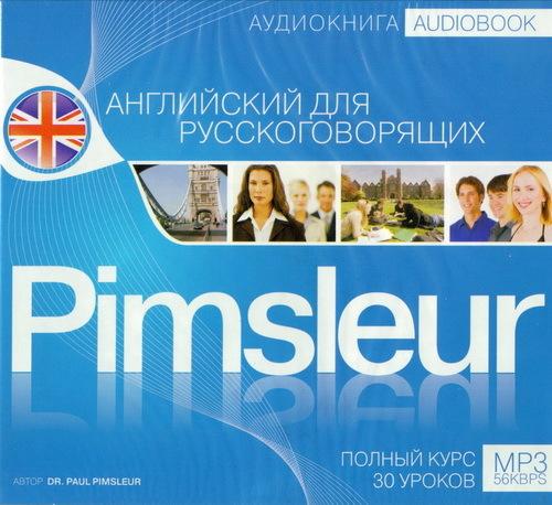 Изучение английского языка по методу доктора Пимслера: принципы, плюсы и минусы