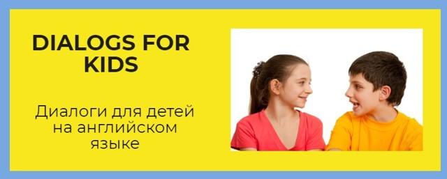 Диалоги на английском для детей: примеры простых диалогов