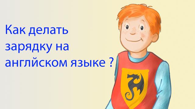 Зарядка для детей на английском языке, учим язык с пользой для здоровья