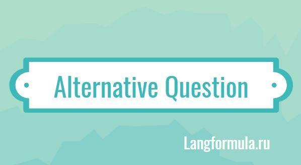 Альтернативный вопрос в английском языке - примеры, особенности, тонкости использования