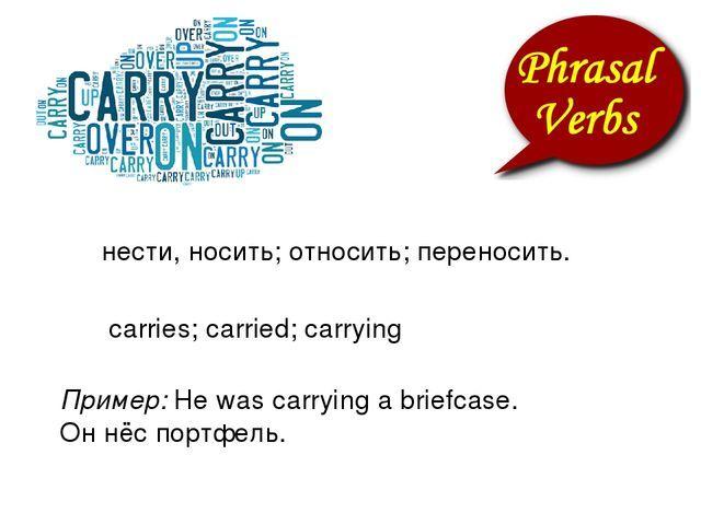 Фразовый глагол Carry: варианты употребления, перевод и примеры