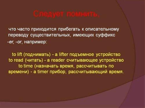 Образование существительных в английском языке: суффиксы, приставки и др.