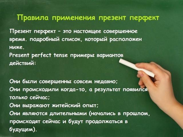 Present perfect примеры построения и применения грамматических конструкций