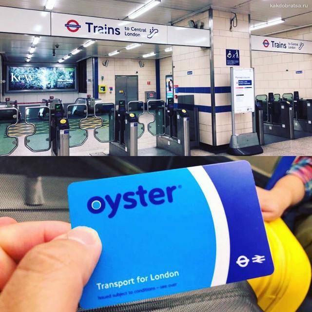 Как пользоваться метро Лондона