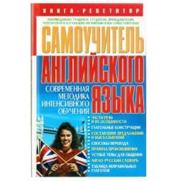 Учебники английского языка для начинающих для взрослых