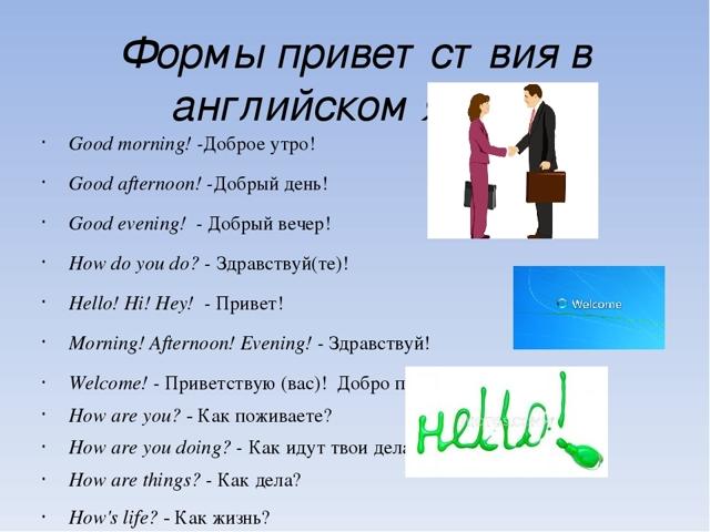 А вы умеете тактично закончить разговор на английском?