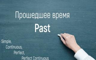 Времена группы Past в английском языке