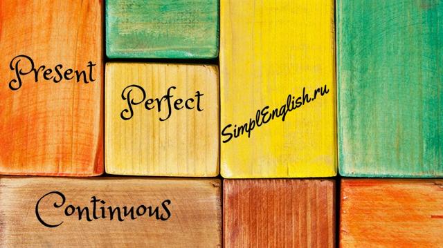 Present Perfect Continuous — настоящее совершенное длительное время в английском языке