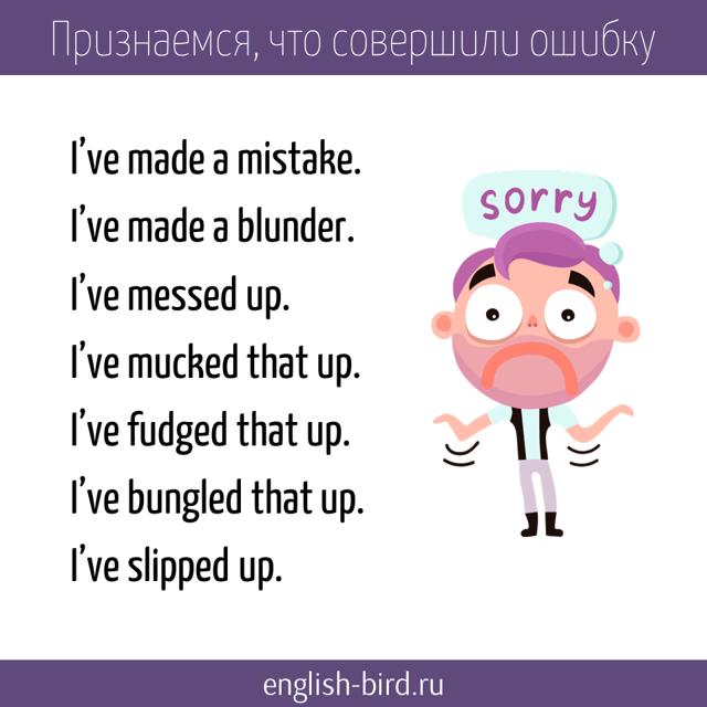 Извинения на английском — sorry, excuse me, pardon, apology