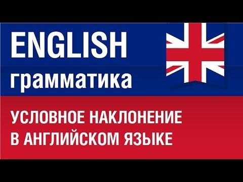 Условные предложения в английском языке