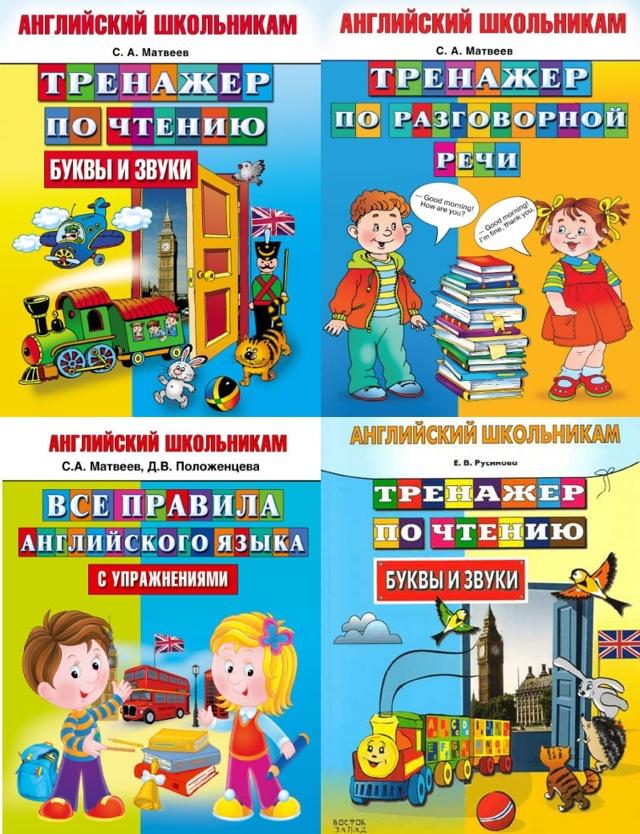 Английский для начинающих: 9 книг до 10 лет