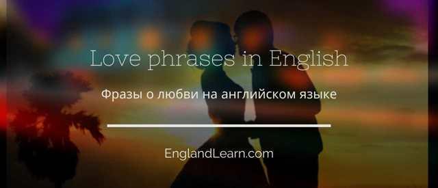 Фразы про любовь и отношения на английском