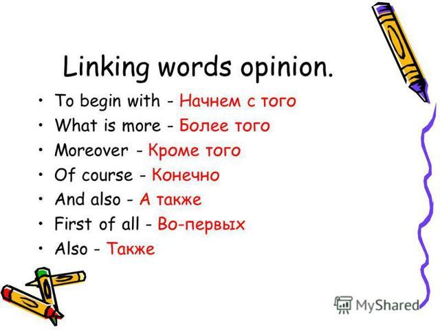 Для чего нужны вводные слова в английском языке