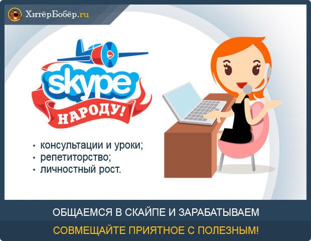 Почему занятия по Skype — это выгодно