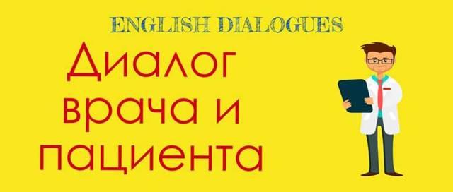 Как вести диалог у врача на английском языке: простой разговорник