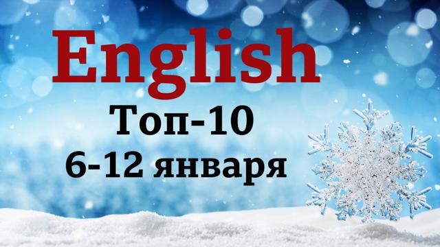 Говори как начальник, уроки английского