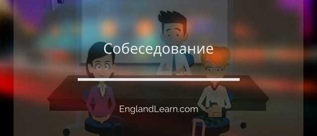Успешное собеседование на английском языке: примеры вопросов и ответы на них