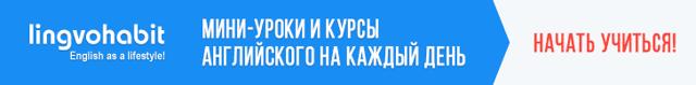 ТОП-25 сайтов для изучения английского языка для начинающих