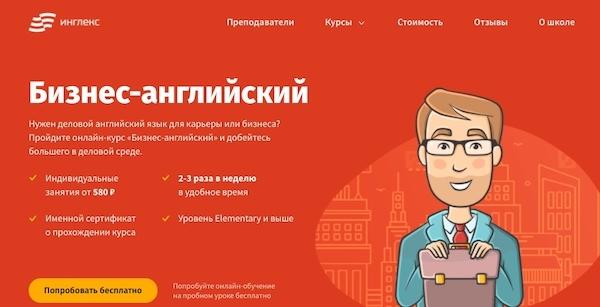 Бизнес-английский в школе — онлайн-курс делового английского