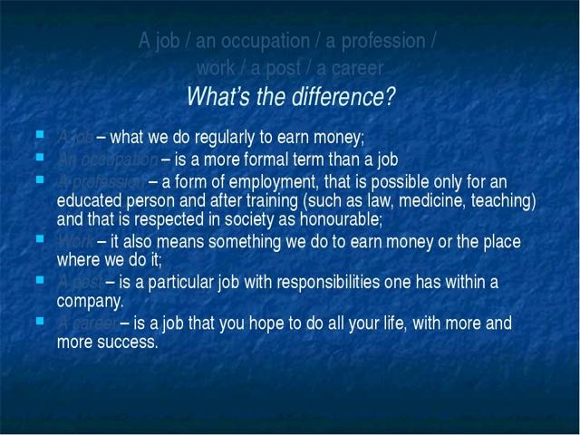 Разница в употреблении job, work, profession и occupation