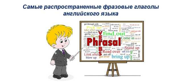 Фразовые глаголы с примерами употребления