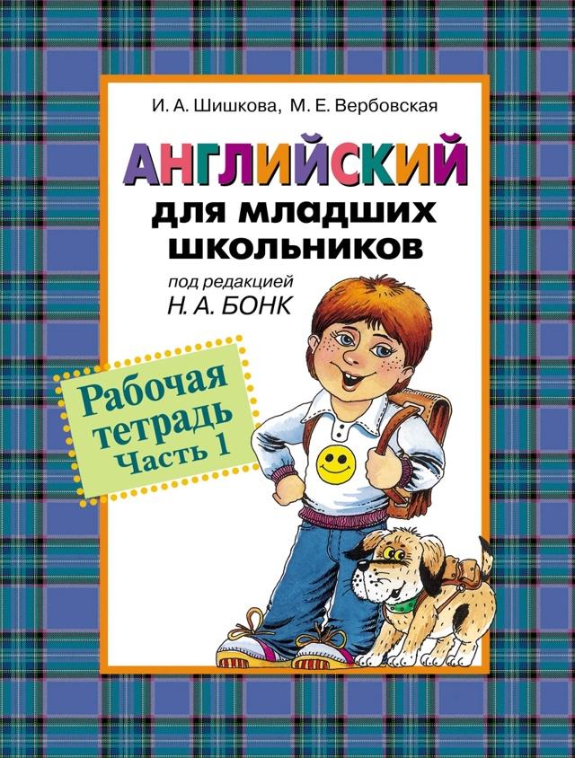 Учебные пособия по английскому языку для детей 6-15 лет