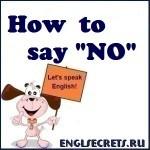Как сказать «нет» по-английски
