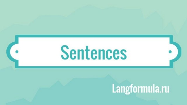 Какие бывают типы предложений в английском языке