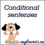 Условные предложения в английском