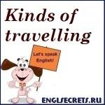 Разница в употреблении trip, travel, journey, voyage, cruise, tour и hitchhiking