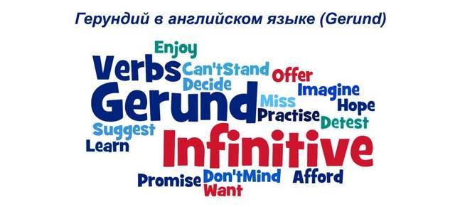 Герундий (gerund) в английском языке — правила и примеры