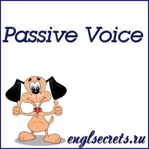 Пассивный залог в английском языке