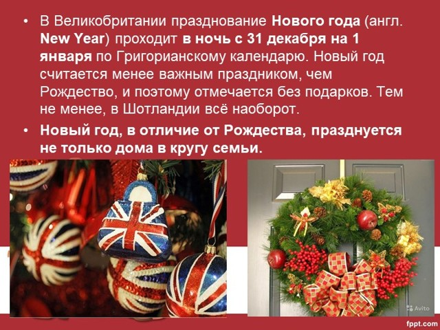 Новогодние традиции Великобритании и США