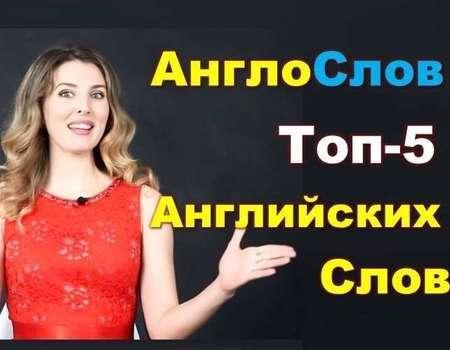 Учим английские слова на тему суеверий по видео
