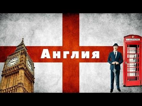 Интересные английские традиции и обычаи в Великобритании