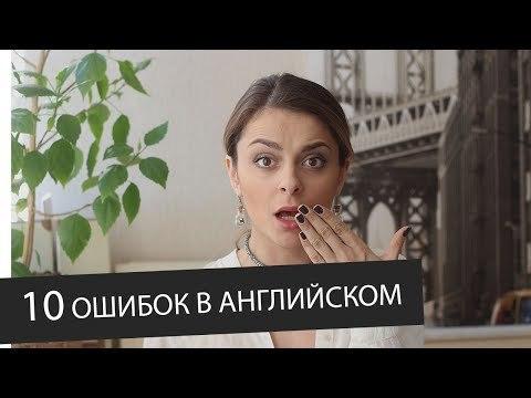 Распространенные «русские» ошибки в английском: мнение преподавателей-носителей языка