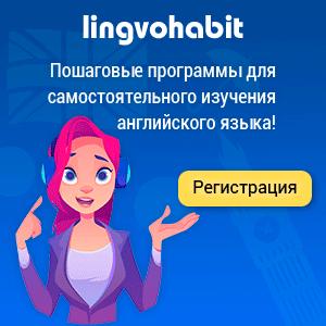 Как изучение английского языка меняет жизнь