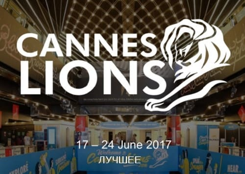 Лучшая реклама на «Каннских львах» 2017 и 2018 годов