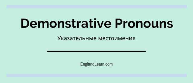 Указательные местоимения в английском