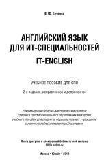 Английский для IT-специалистов: кейсы двух студентов